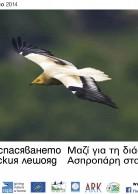 2014 Calendar (Bulgarian-Greek)