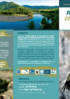 Full colour leaflet about the project 2012 (BG)