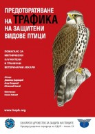 A handbook for customs officers and border veterinarians - in Bulgarian