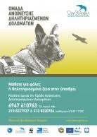 Antipoison Poster for Greece (HOS/BirdLife Greece Team)_2016