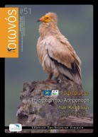 Special Edition of the HOS magazine (Issue 51)