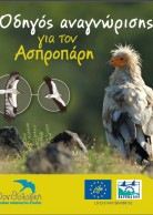Leaflet about the Egyptian Vulture in Greek