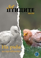 For Birds - BSPB magazine, dedicated to the Egyptian Vulture