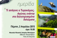 Two-day event dedicated to the flagship bird of Meteora