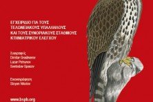 The guide for illegal trade of endangered species is already in help of the customs officers in Greece