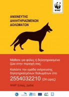 Antipoison Poster for Greece (WWF Greece Team)