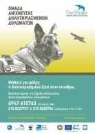 Antipoison Poster for Greece (HOS/BirdLife Greece Team)_2016